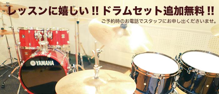 ドラム2台利用