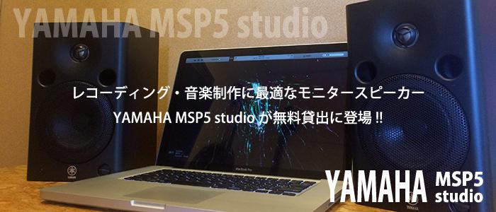 YAMAHA MSP5STUDIO
